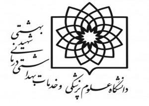 Shahid Beheshti University